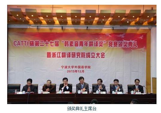 第27届韩素音青年翻译奖竞赛颁奖典礼在宁波大学举行